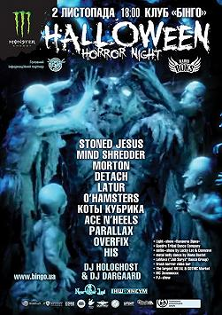 Halloween Horror Night 2013