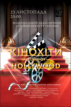 КІНОХІТИ: MUSIC of HOLLYWOOD