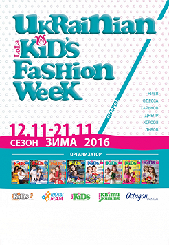 UKRAINIAN KID'S FASHION WEEK сезон ЗИМА 2016