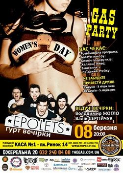 Gas Party Women's Day 8 березня