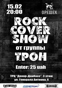 Трон «Rock Cover Show»