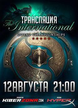 Трансляция The International 2017