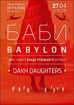 Баби Babylon / Dakh Daughters