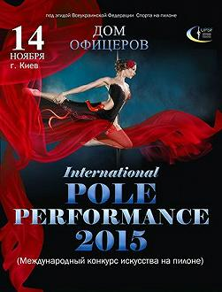 International Pole Perfomance 2015
