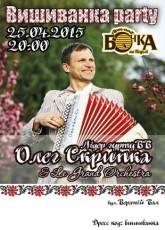 Вишиванка party. Олег Скрипка & Le Grand Orchestra