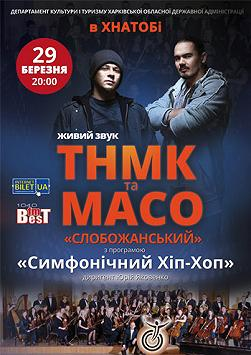 ТНМК and МАСО